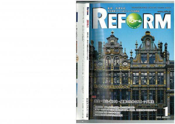 月刊リフォーム-001