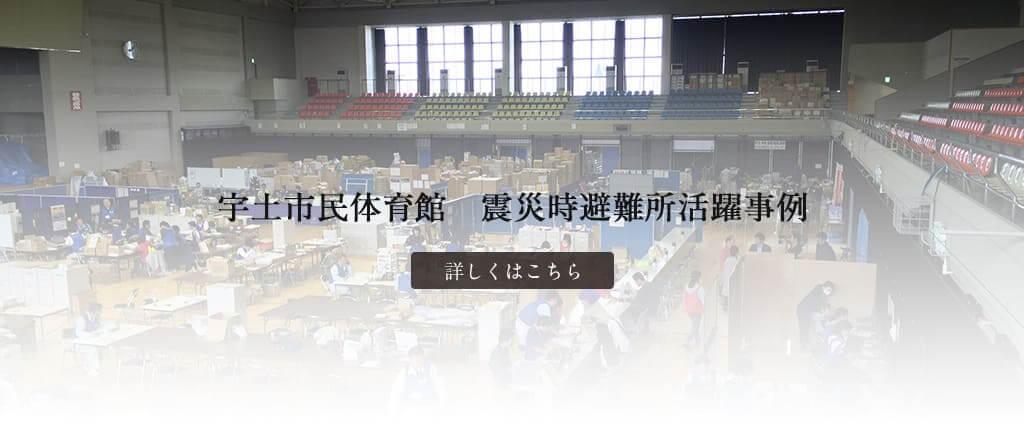 宇土市民体育館 震災時避難所活躍事例
