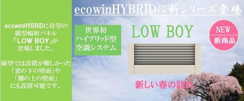 ecowinHYBRIDに待望の横型輻射パネル「LOW BOY」が登場しました。
