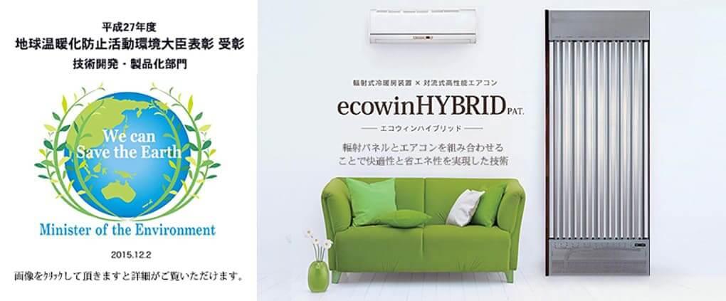 平成27年地球温暖化防止活動環境大臣表彰 受彰 技術開発・製品化部門 ecowinHYBRID