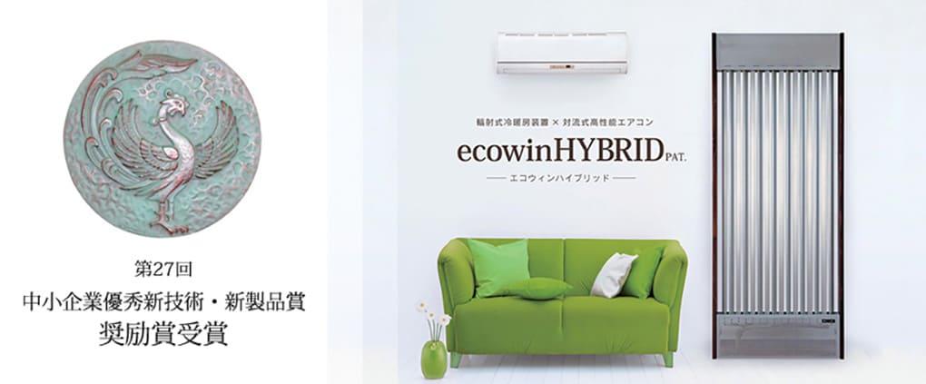第27回中小企業優秀新技術・新製品賞 奨励賞受賞 ecowinHYBRID