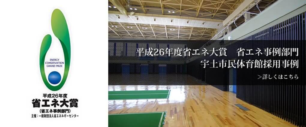 平成26年度省エネ大賞 省エネ事例部門 宇土市民体育館採用事例