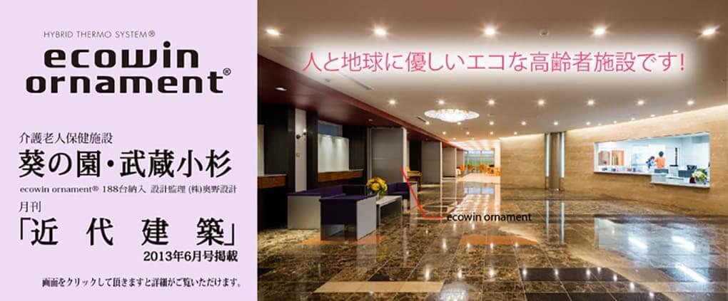 ecowin ornament 介護老人保健施設 葵の園・武蔵小杉 月刊「近代建築」2013年6月号掲載