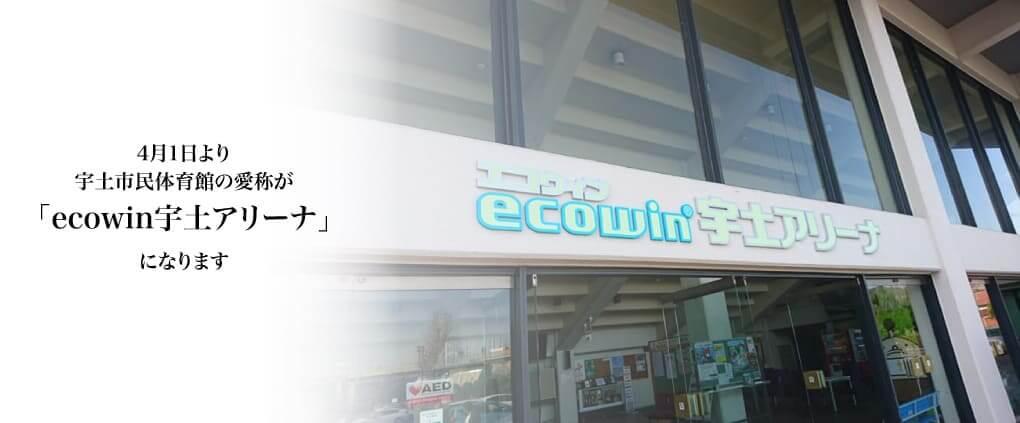 ecowin宇土アリーナ
