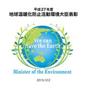 平成27年 地球温暖化防止活動環境大臣表彰