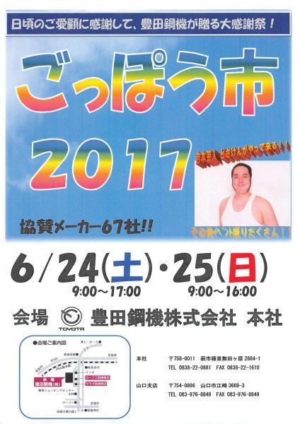 ごっぽう市2017豊田鋼機(株) (2)