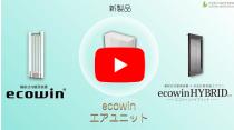 エコウィン 商品紹介