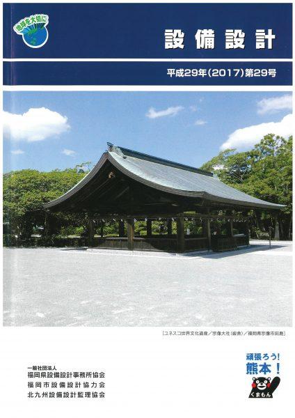 設備設計記事体20171120-001