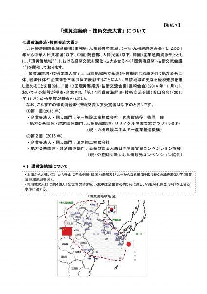 【別紙1】「環黄海経済・技術交流大賞」について-001