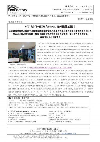 韓国企業団訪日プレスリリース-株式会社エコファクトリー-001