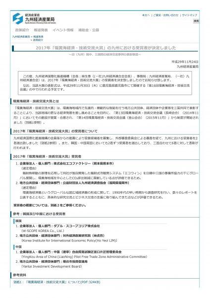韓国企業団訪日プレスリリース-株式会社エコファクトリー-002