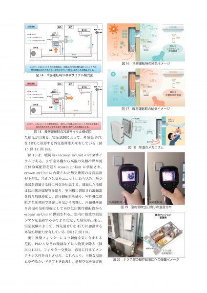 新潟設備設計-006