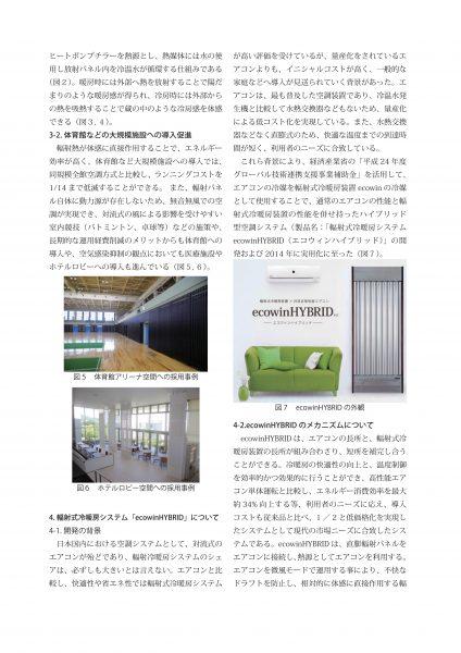 新潟設備設計-003