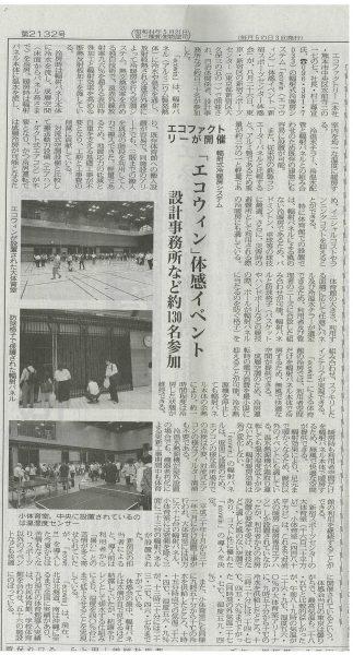 新宿SC体感会記事(熱産業新聞)