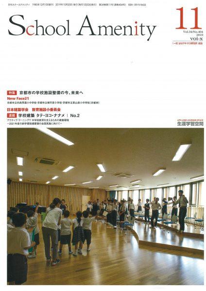 2019103スクールアメニティ11月号 (1)-001
