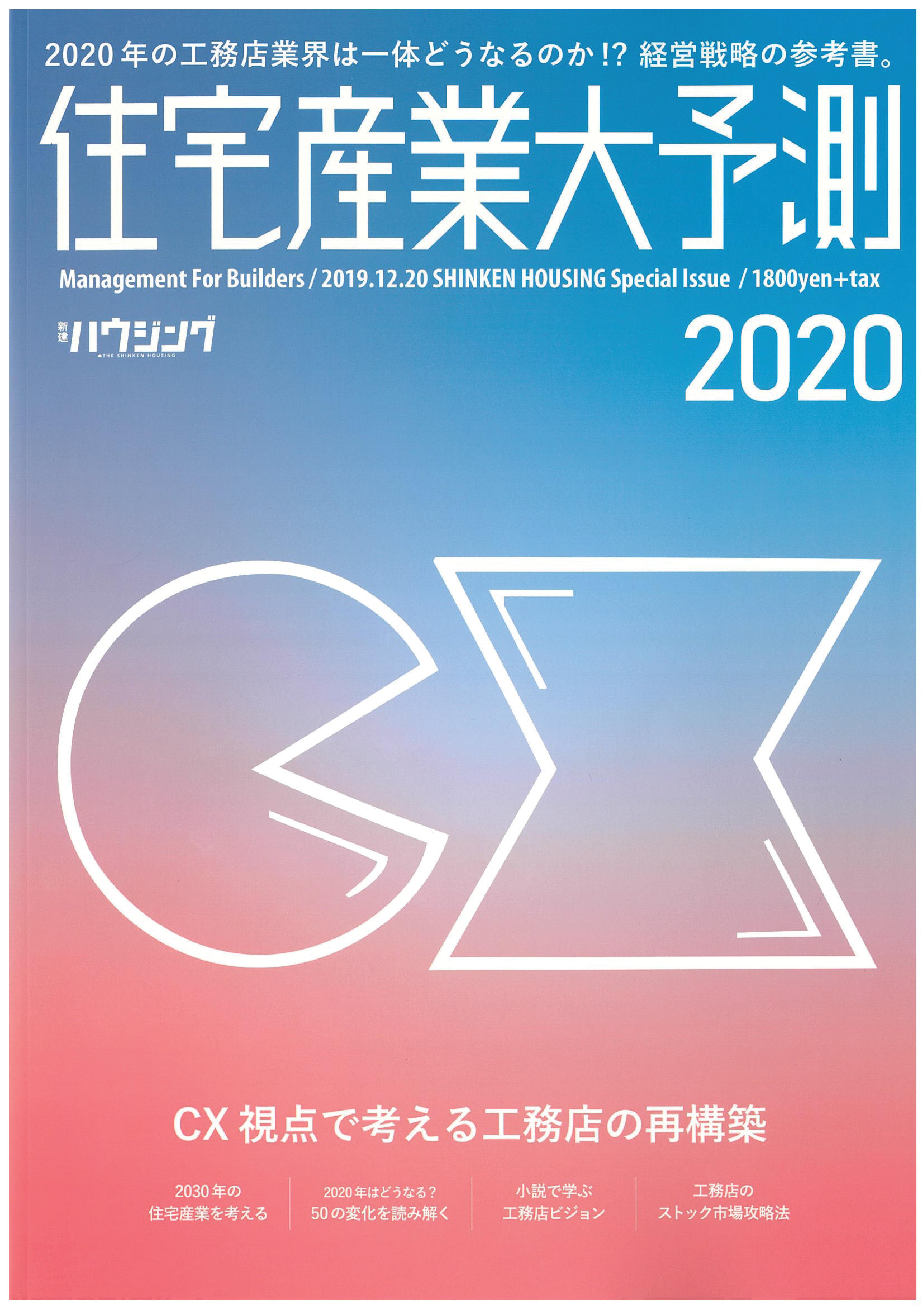 20191223HPアップ用記事広-001