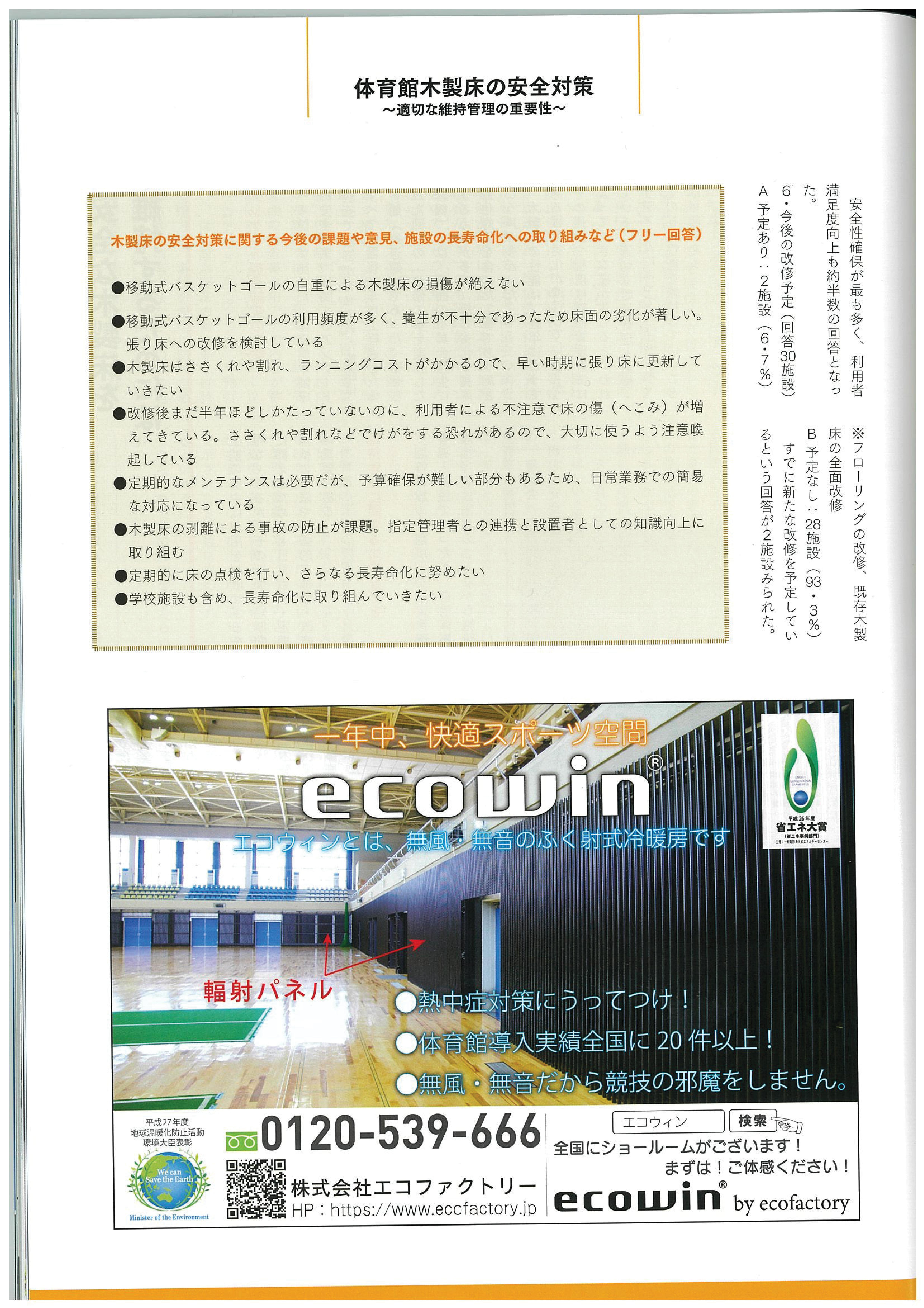 月間体育施設11月号広告のみ-002