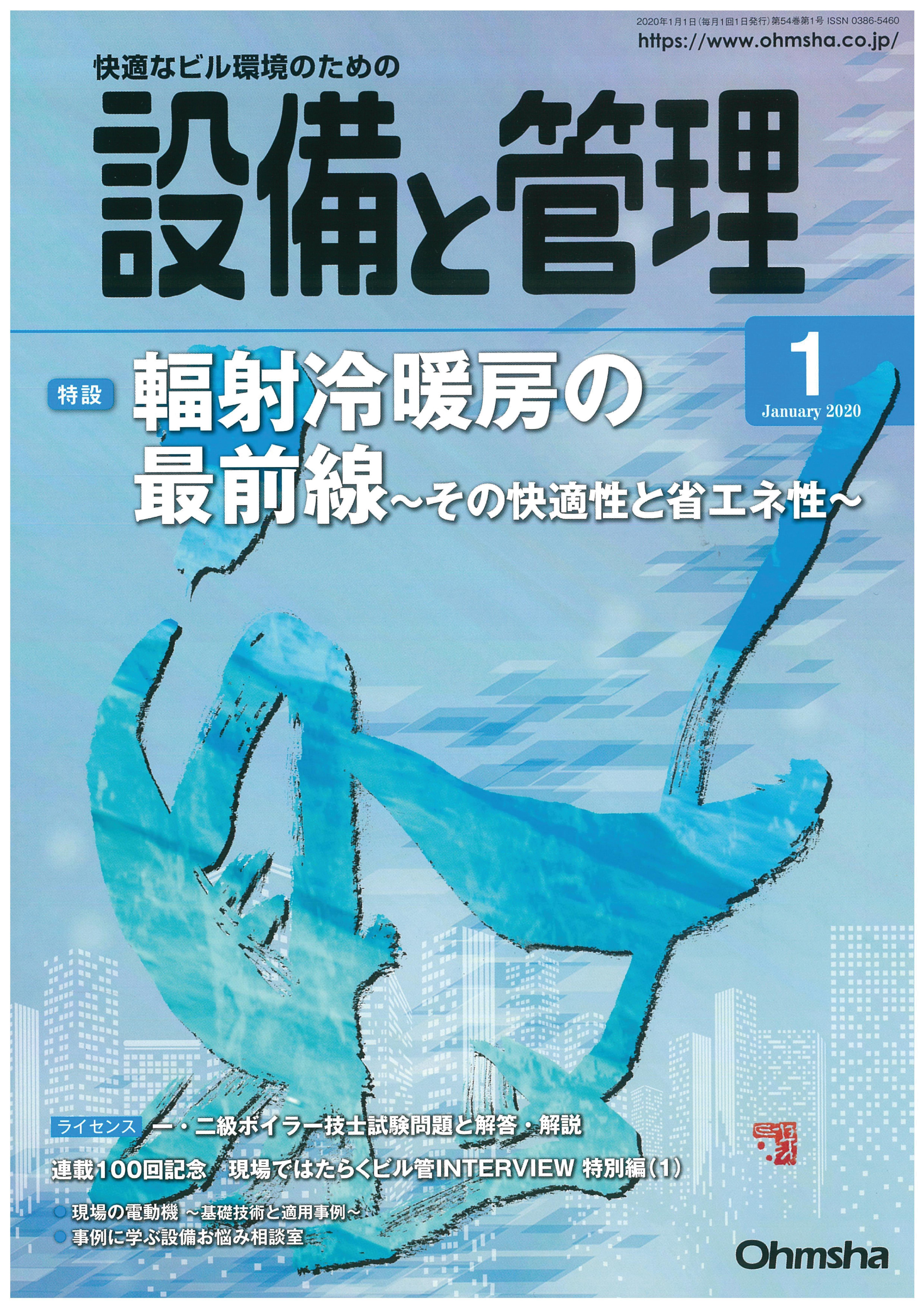 2019_設備と管理_オーム社_3シリーズ掲載資料_-001