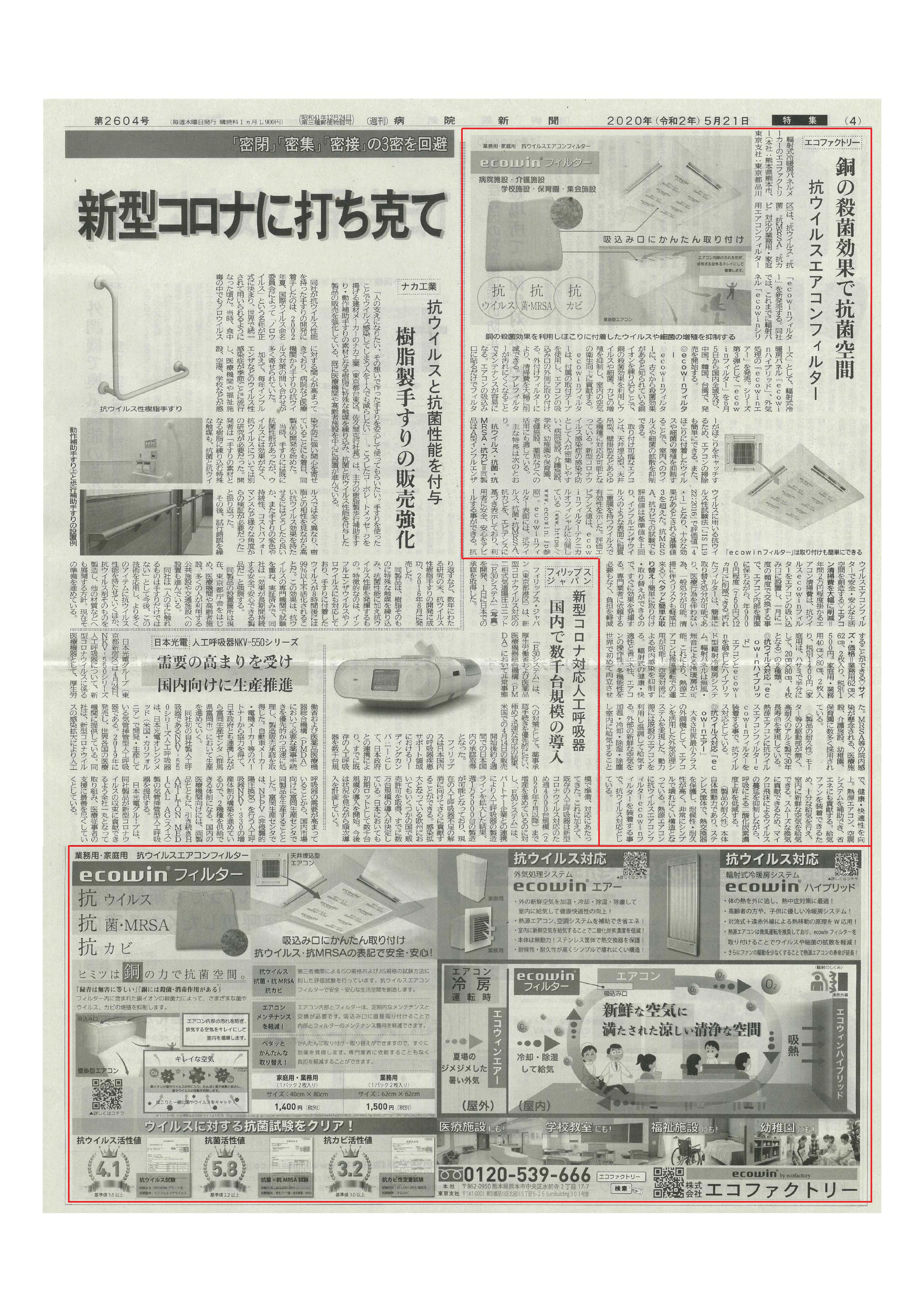 病院新聞記事0522