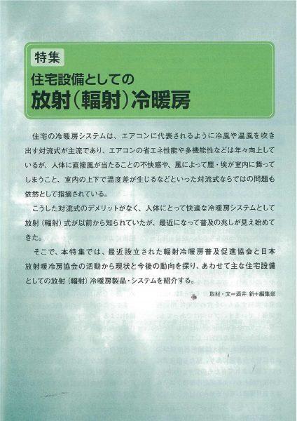 積算ポケット手帳-掲載01-12-002