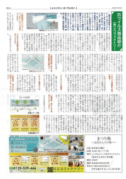 200708_じーばーずカフェ-002