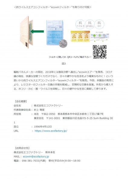 コロナ感染症対策 給気レジスター【ecowinレジスター】 003