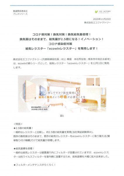 コロナ感染症対策 給気レジスター【ecowinレジスター】 001