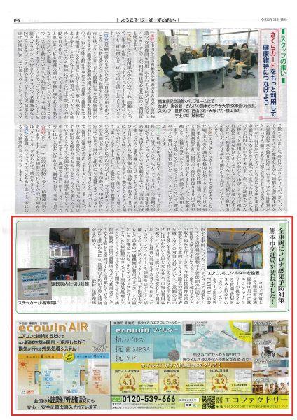 201102_じーばーずCafe_ecowinフィルター交通局取材_掲載新聞-002